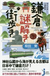 知れば楽しい古都散策鎌倉謎解き街歩き じっぴコンパクト新書