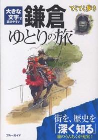 大きな字で読みやすい鎌倉ゆとりの旅  第4版 街を、歴史を「深く知る」旅のうんちくが充実! ブルーガイド てくてく歩き  てくてく歩きの大きな文字版