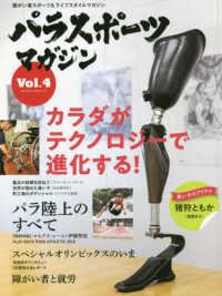 パラスポーツマガジン vol.4 カラダがテクノロジーで進化する! ブルーガイド・グラフィック