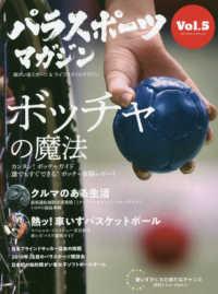 パラスポーツマガジン vol.5 ボッチャの魔法 ブルーガイド・グラフィック