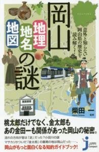 岡山「地理・地名・地図」の謎 意外と知らない岡山県の歴史を読み解く!
