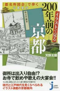 イラストで見る200年前の京都 『都名所図会』で歩く京都案内 じっぴコンパクト新書