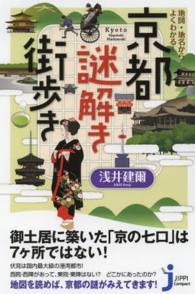 地図・地名からよくわかる!京都謎解き街歩き じっぴコンパクト新書