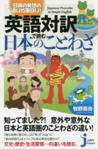 英語対訳で読む日本のことわざ 日英の発想の違いが面白い!