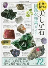 自分で探せる美しい石図鑑&採集ガイド