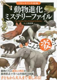 動物進化ミステリーファイル = The Mystery File of Animal Evolution 「もしも?」の図鑑