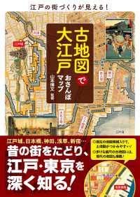 古地図で大江戸おさんぽマップ 江戸の街づくりが見える!