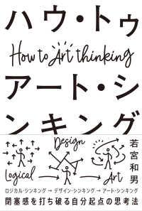ハウ・トゥ アート・シンキング 閉塞感を打ち破る自分起点の思考法