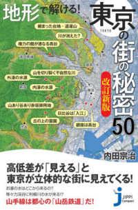 地形で解ける!東京の街の秘密50 改訂新版