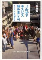 東京のドヤ街山谷でホスピス始めました。