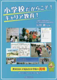 小学校だからこそ!キャリア教育! 世田谷区立尾山台小学校の挑戦