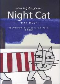 ナイトキャット Night cat