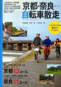 京都・奈良ぶらり自転車散走 厳選24エリア紹介!