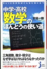 中学・高校数学のほんとうの使い道―ちょっとわかればこんなに役に立つ