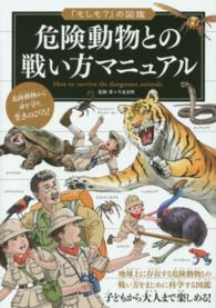危険動物との戦い方マニュアル How to survive the dangerous animals. 「もしも?」の図鑑