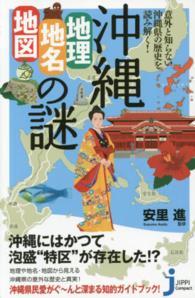 沖縄「地理・地名・地図」の謎 意外と知らない沖縄県の歴史を読み解く! じっぴコンパクト新書