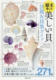 原寸で楽しむ美しい貝図鑑&採集ガイド