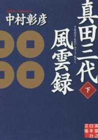 真田三代風雲録