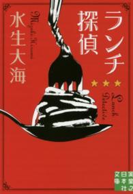 ランチ探偵 実業之日本社文庫