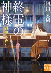 終電の神様 台風の夜に 実業之日本社文庫