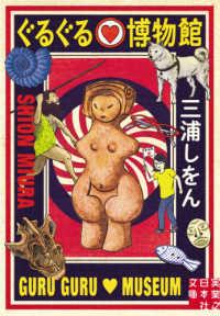 ぐるぐる〓博物館 実業之日本社文庫