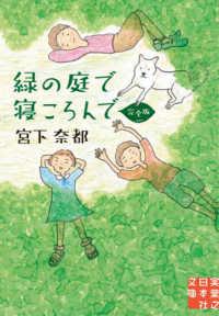 緑の庭で寝ころんで 実業之日本社文庫