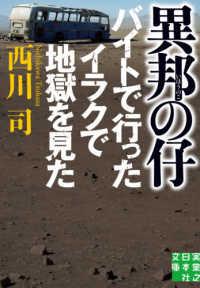 異邦の仔 バイトで行ったイラクで地獄を見た 実業之日本社文庫