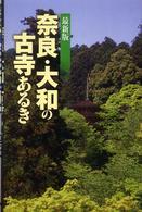 奈良・大和の古寺あるき 最新版