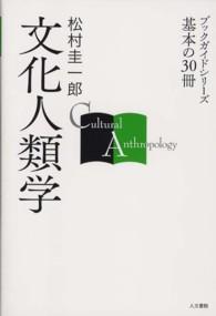 文化人類学 ブックガイドシリーズ基本の30冊