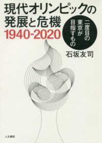 現代オリンピックの発展と危機1940-2020 二度目の東京が目指すもの