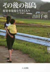 その後の福島 原発事故後を生きる人々