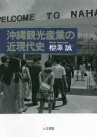 沖縄観光産業の近現代史