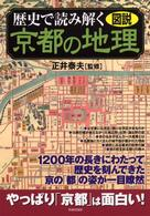 歴史で読み解く京都の地理 図説