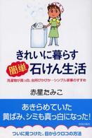 きれいに暮らす簡単石けん生活 洗濯物が真っ白、台所ぴかぴか…シンプル家事のすすめ