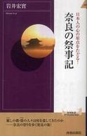 奈良の祭事記 日本人の心の原点をたどる! 青春新書