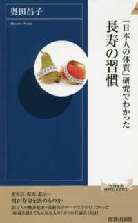 「日本人の体質」研究でわかった長寿の習慣