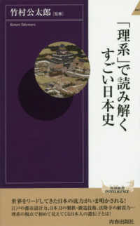 「理系」で読み解くすごい日本史 青春新書INTELLIGENCE