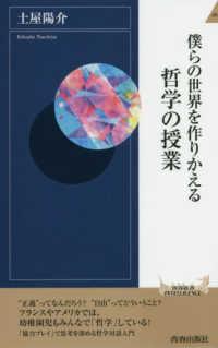 僕らの世界を作りかえる哲学の授業 青春新書intelligence ; PI-574