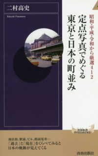 定点写真でめぐる東京と日本の町並み 昭和・平成・令和から厳選412