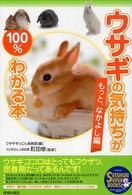 ウサギの気持ちが100%わかる本