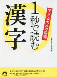 1秒で読む漢字 できる大人の教養 青春文庫