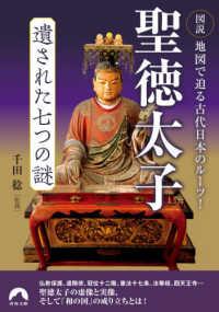 聖徳太子遺された七つの謎 図説地図で迫る古代日本のルーツ! 青春文庫