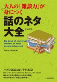 大人の「雑談力」が身につく話のネタ大全 Big book of conversation starters to keep anyone interested