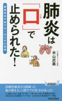 肺炎は「口」で止められた! 健康寿命が延びる1日5分の習慣 青春新書PLAY BOOKS