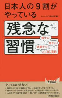 日本人の9割がやっている残念な習慣 青春新書PLAY BOOKS