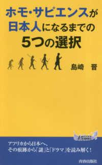 ホモ・サピエンスが日本人になるまでの5つの選択 青春新書PLAY BOOKS