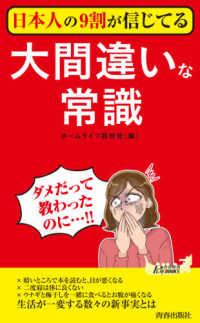 日本人の9割が信じてる大間違いな常識 青春新書PLAY BOOKS