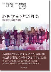 心理学から見た社会 実証研究の可能性と課題