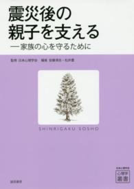 震災後の親子を支える 家族の心を守るために 心理学叢書