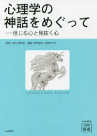 心理学の神話をめぐって 信じる心と見抜く心 心理学叢書